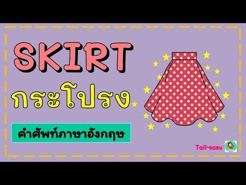 Skirt l กระโปรงมีแค่คำว่า skirt หรือเปล่านะ?