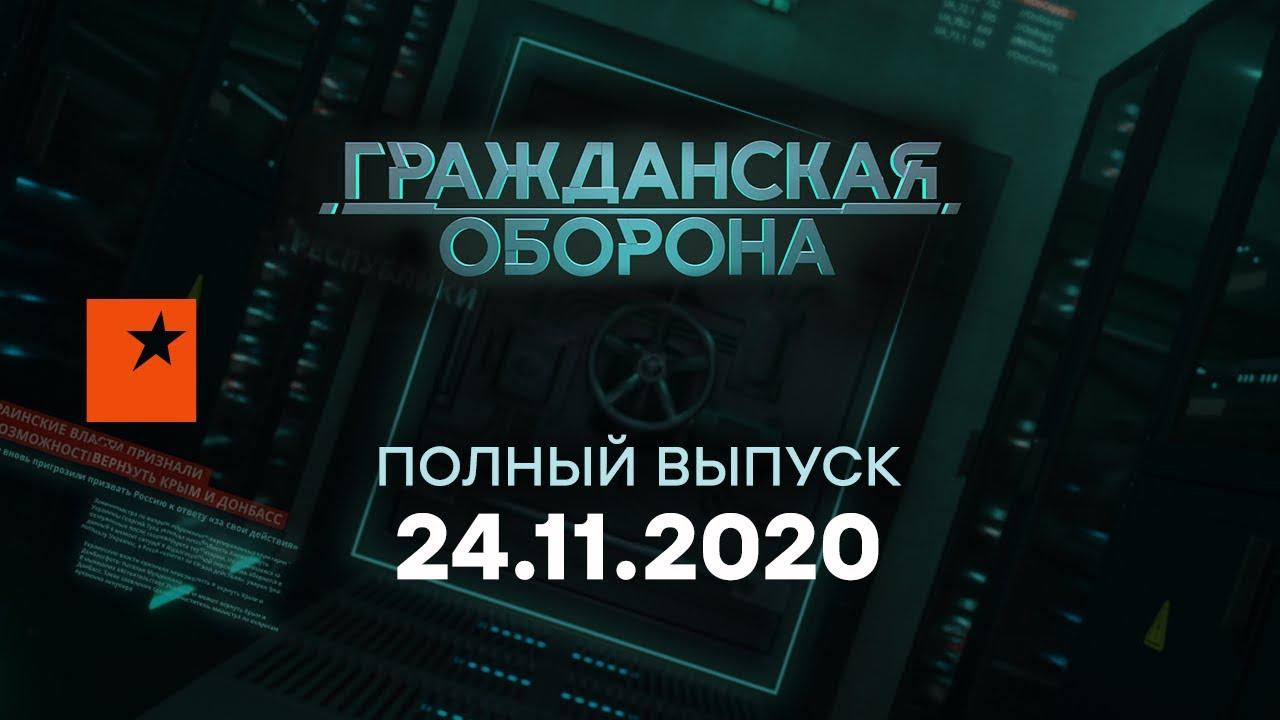 Гражданская оборона выпуск от 24.11.2020  на ICTV
