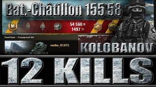 Bat.-Châtillon 155 58 КОЛОБАНОВ НА АРТЕ (12 ФРАГОВ). Тихий берег - Лучший бой Батчат 155 58 WoT.