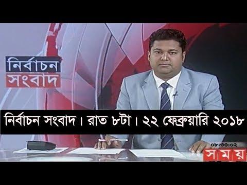 নির্বাচন সংবাদ | রাত ৮টা | ২২ ফেব্রুয়ারি ২০১৮| Somoy tv News Today | Latest Bangladesh News