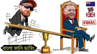 ICC Cricket World Cup 2019 Final Special Funny Dubbing | England vs New Zealand ODI Match | Bd Voice