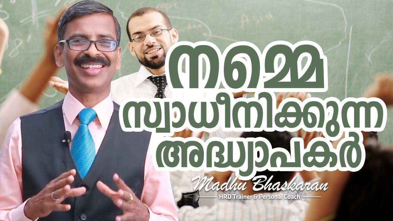 Malayalam Motivation Teachers Training Extra Ordinary Teacher