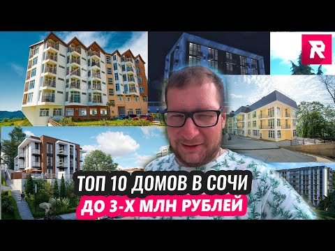 ТОП 10 ЖК СОЧИ ДО 3 млн. рублей / REPEY