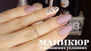 Маникюр в домашних условиях//Маникюр пошагово//Красим ногти