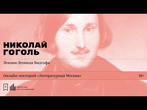 «Николай Гоголь». Лекция Леонида Видгофа