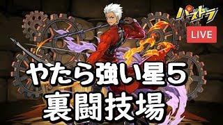 【パズドラ生放送】サーヴァント・アーチャーで裏闘技場【Fateコラボ】