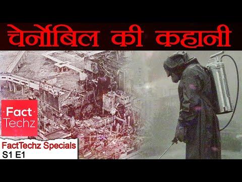 चेर्नोबिल - The Chernobyl Incident | FactTechz Specials - S1E1