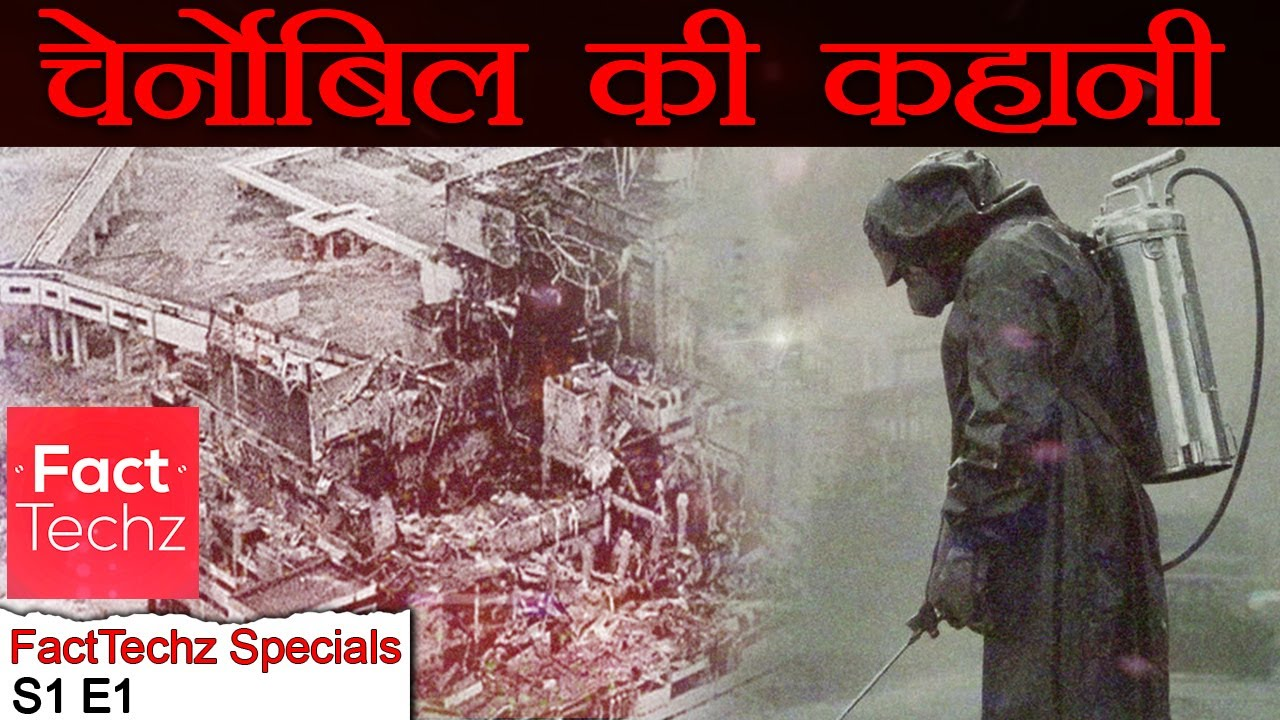 चेर्नोबिल - The Chernobyl Incident | FactTechz Specials - S1E1
