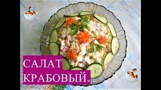 Простой но очень вкусный Крабовый  салат с картофелем.