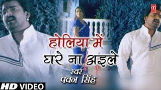 Download PAWAN SINGH Holi Video Song - HOLIYA MEIN GHARE NA AEELE |  Lifafa Mein Abeer | HamaarBhojpuri