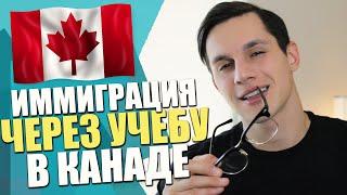 Как иммигрировать в Канаду через учебу? / Учеба в Канаде / Иммиграция в Канаду 2019
