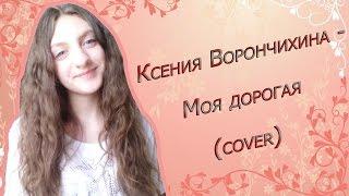 Ворончихина Ксения - Моя дорогая (cover)