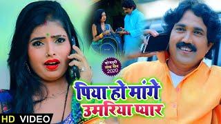 # - #धोबी गीत - पिया हो मांगे उमरिया प्यार - Mahendra Bachchan , Anshika Kushwaha - Dhobi Geet