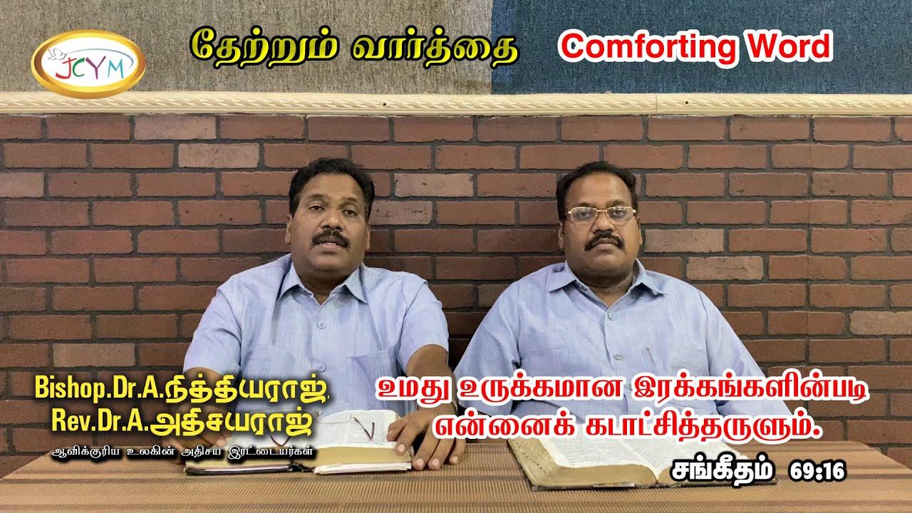 சங்கீதம் 69:16-தேற்றும் வார்த்தை  Comforting Word   Bis.Dr.A.Nithiyaraj,Rev.Dr.A.Athisayaraj  JCYM