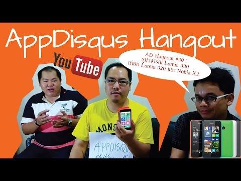 AD Hangout #40 รุมวิจารณ์ Lumia 530 เทียบ Lumia 520 และ Nokia X2