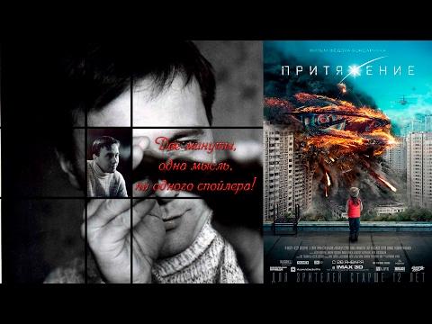Притяжение (фильм 2017) на киного смотреть онлайн
