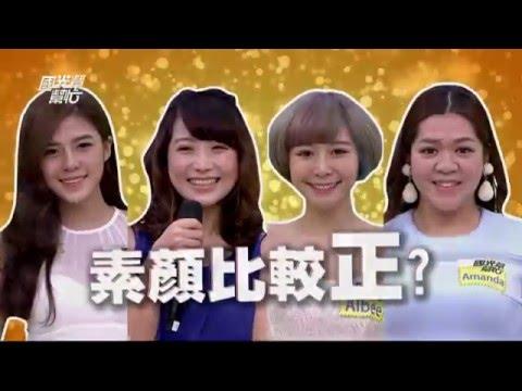 太離譜!她們素顏比上妝還可愛!!20160224 國光幫幫忙
