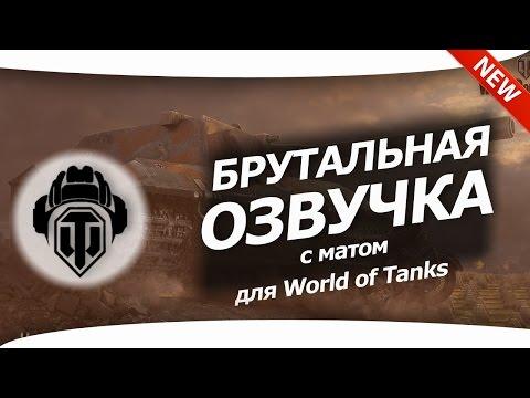 Брутальная озвучка для World of Tanks 1.13.0.1