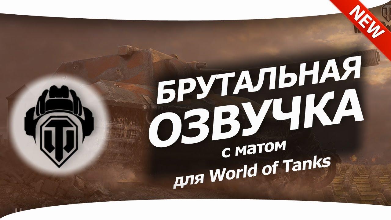 Брутальная озвучка для World of Tanks 1.11.0.0