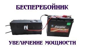 видео Как переоборудовать ИБП под зарядку для аккумуляторов?