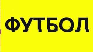 Луч - Авангард, 13 октября в 14:00, стадион Динамо