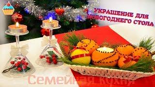 Как сделать Ароматное Украшение для Новогоднего стола! Семейная кухня.