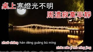 明月千里寄相思 Ming yue qian li ji xiang si - karaoke