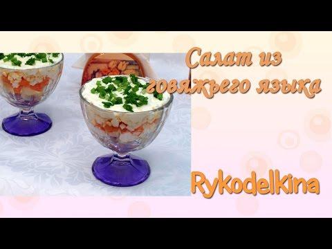 Простой салат из говяжьего языка