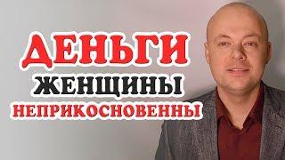 ДЕНЬГИ ЖЕНЩИНЫ НЕПРИКОСНОВЕННЫ. Денис Косташ