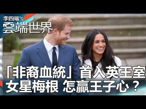 「非裔血統」首入英王室 女星梅根 怎贏王子心?-李四端的雲端世界