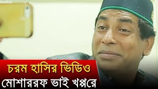 চরম হাসির ভিডিও  | মোশাররফ ভাই খপ্পরে | ft Mosharraf Karim | Bangla Funny Video | 2018