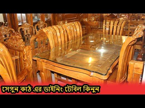 🔥সেগুন কাঠ এর ডাইনিং টেবিল কিনুন। Shegun Wood Dining Table Price in Bangladesh