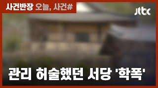 """""""입소 직후 맞아…흉기 위협도"""" 하동 서당 또 '학폭' 논란 / JTBC 사건반장"""