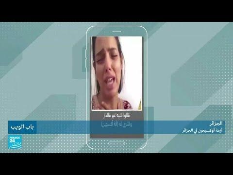 فيروس كورونا: أزمة أكسجين في الجزائر!! • 24 فرانس / FRANCE 24  - 10:55-2021 / 7 / 30