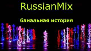 RussianMix - банальная история