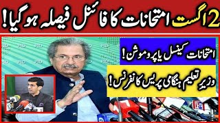 Big news Education Minister press conference final decision exams cancel news - board exams 2021