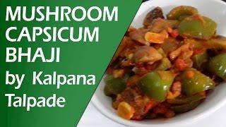 Tasty Mushroom Capsicum Bhaji by Kalpana Talpade | Mixed-Vegetables Recipes