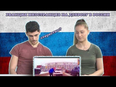 Реакция Иностранцев на