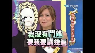 2010.08.10 康熙來了完整版 她們眼睛哪裡有問題?