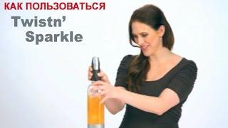 Сифон для газировки, напитков и коктейлей iSi Twist'n Sparkle(С помощью нового сифона iSi Twist'n Sparkle, Вы увидите, как просто можно создавать оригинальные напитки и коктейли..., 2015-05-20T09:42:25.000Z)