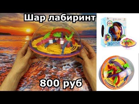 Шар лабиринт с Алиэкспресс - YouTube