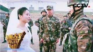 [挑战不可能之加油中国] 催泪!射击训练场上演最浪漫求婚   CCTV挑战不可能官方频道