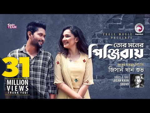 Tor Moner Pinjiray | Ankur Mahamud Feat Jisan Khan Shuvo | Bangla New Song 2018 | Official Video