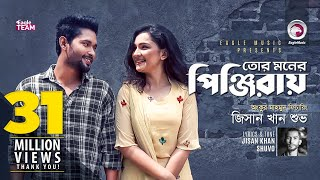 Tor Moner Pinjiray | Ankur Mahamud Feat Jisan Khan Shuvo | Bangla New Song 2018 | Official Video.mp3