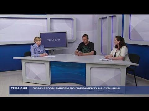 UA:СУМИ: Позачергові вибори до парламенту на Сумщині