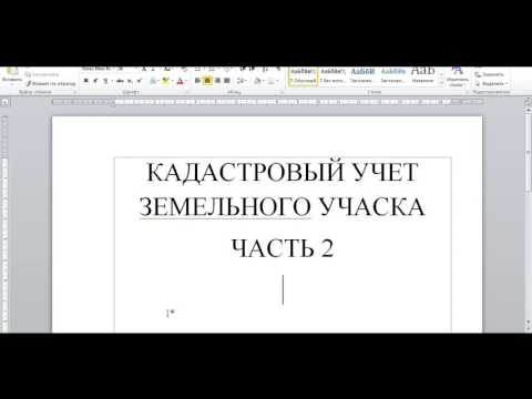 Государственный кадастровый учет образованного земельного участка.