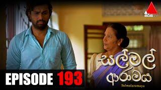 සල් මල් ආරාමය | Sal Mal Aramaya | Episode 193 | Sirasa TV Thumbnail