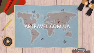 Туры из Одессы от AP Travel