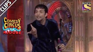 Rajiv Thakur Drinks Breezer In The Name Of Beer   Comedy Circus Ke Ajoobe