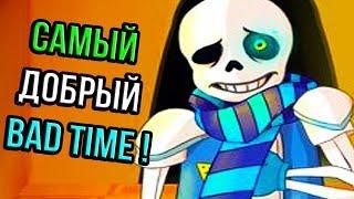 САМЫЙ ДОБРЫЙ САНС, САМЫЙ ДОБРЫЙ BAD TIME ! - Undertale: Inverted Fate Sans Battle
